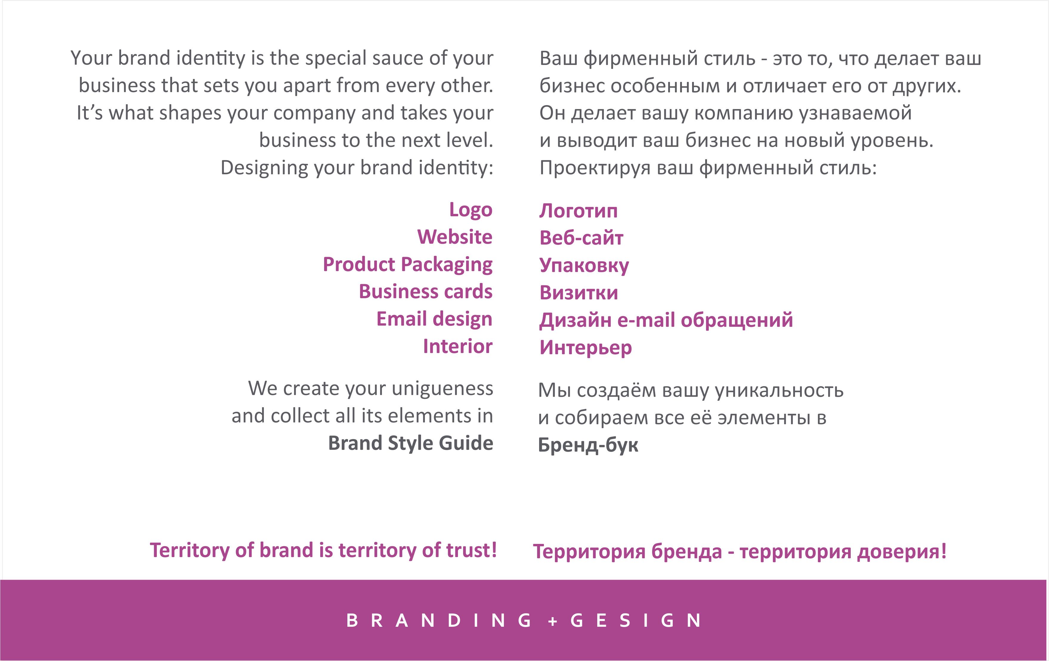 branding-design-1